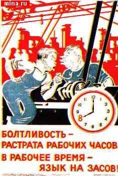 Болтливость растрата рабочих часов. В рабочее время - язык на засов.