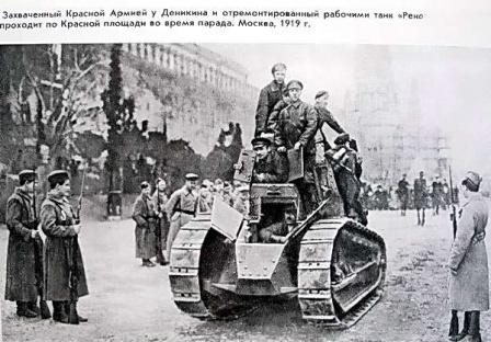 Танк Рено проходит по Красной площади.