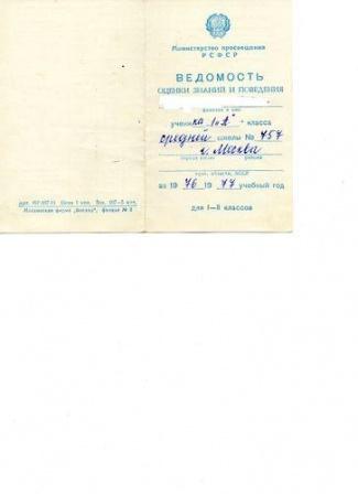 Ведомость оценки знания и поведения. Министерство просвещения СССР.