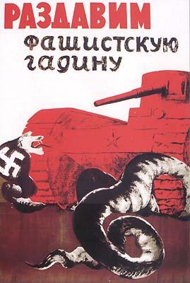 Раздавим фашистскую гадину