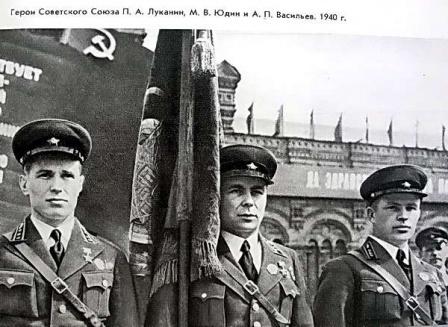 Герои Советского Союза П.А. Луканин, М.В. Юдин и А.П. Васильев. 1940 г.