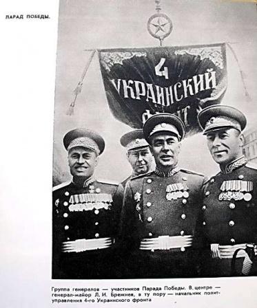 Группа генералов, участников Парада Победы. В центре генерал-майор Л.И. Брежнев.