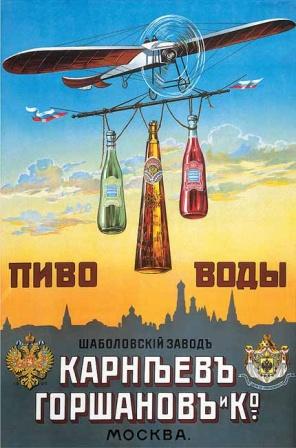 Пиво воды Шаболовский завод.