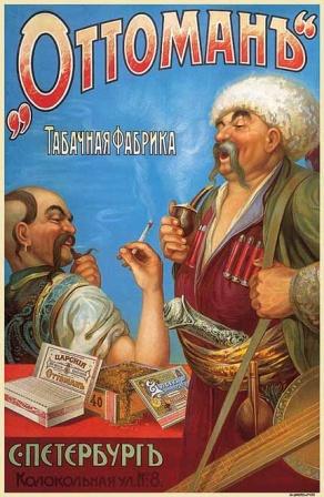 Оттомань - табачная фабрика.