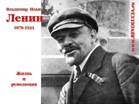 Ленин. Жизнь и революция. Обои на рабочий стол.