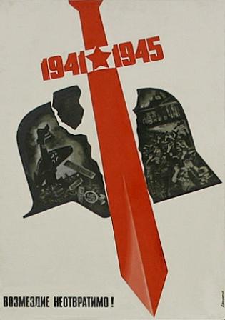 Возмездие неотвратимо 1941-1945.