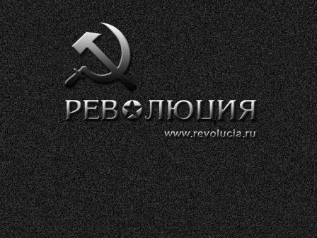 Революция. Коллаж от revolucia.ru