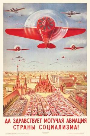 Да здравствует могучая авиация страны социализма!