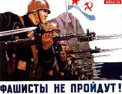 Фашисты не пройдут.