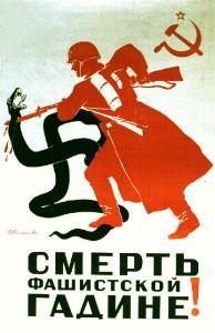 Смерть фашистской гадине!