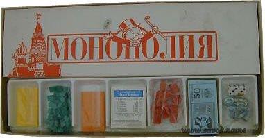 Игра монополия, фото из СССР.