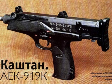 Пистолет-пулемет АЕК-919К Каштан, обои на рабочий стол.