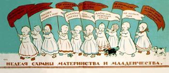 Неделя охраны материнства и младенчества.