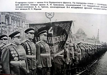 Советские генералы на параде.