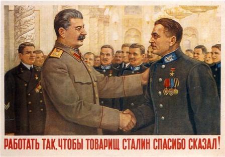 Работать так, чтобы товарищ Сталин спасибо сказал