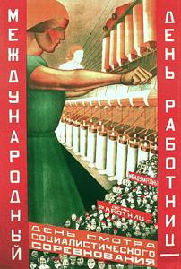 Международный день работниц