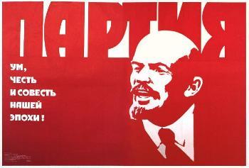 Партия ум, честь и совесть нашей эпохи.