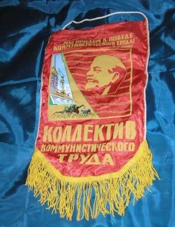 Коллектив коммунистического труда. Мы придем к победе коммунистического труда.
