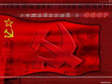 Сделано в СССР. Обои стилизованные на тему СССР. Рожденный в USSR.