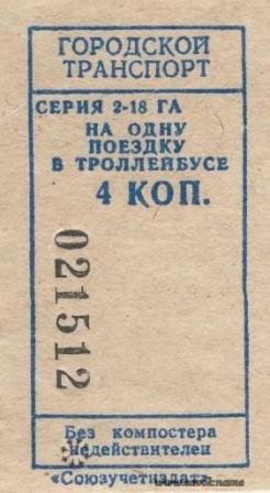 Билет, без компостера не действителен.