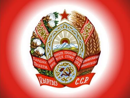 Кыргыз СССР