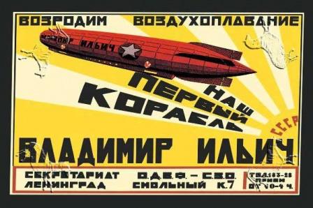 Возродим воздухоплавание! Наш первый корабль Владимир Ильич