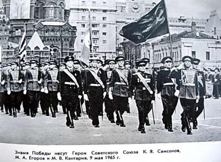 Знамя победы несут Герои Советского Союза К.Я. Самсонов, М.А. Егоров и М.В. Кантария. 9 мая 1965 год