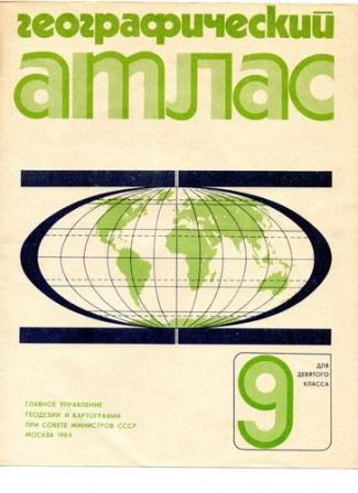 Географический атлас для 9 класса, из СССР, фото.