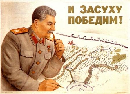 Сталинский плакат. И засуху победим.
