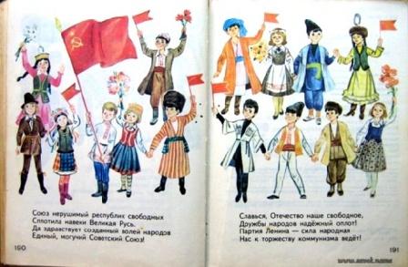Скан детской книжки с гимном.