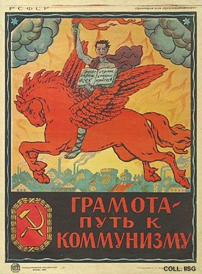 Грамота - путь к коммунизму!