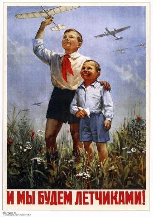 И мы будем летчиками. Советский плакат.