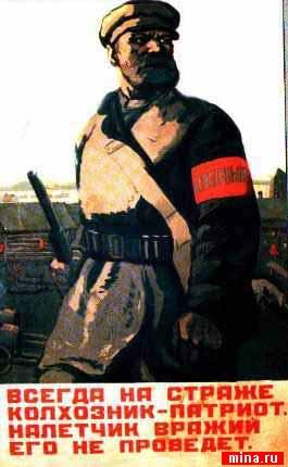 Всегда на страже колхозник-патриот, налетчик вражий его не проведет.