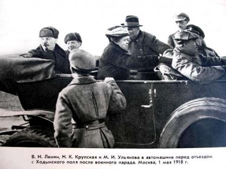 В.И. Ленин Н.К. Крупская и М.И. Ульянова в автомобиле перед отьездом с Ходынского поля