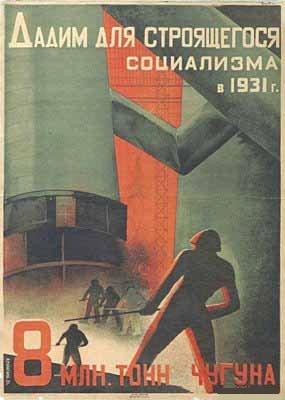 Плакат: Дадим для строящегося социализма в 1931 году 8млн тонн чугуна!