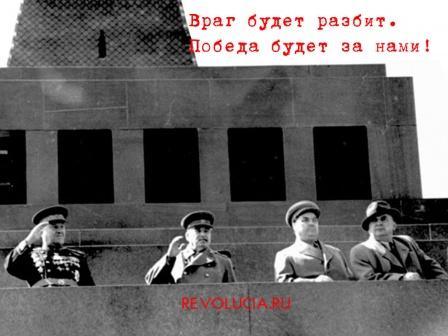 Сталин на трибуне. Фото. Враг будет разбит, победа будет за нами!