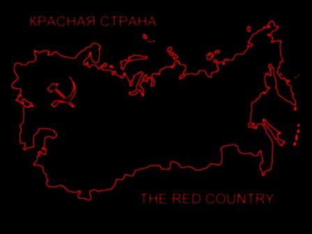Красная Страна. The Red Country