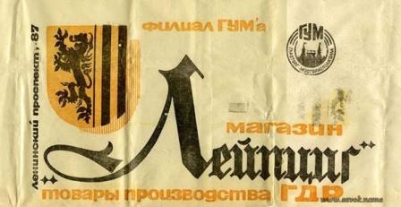 Филиал Гума, товары производства ГДР.