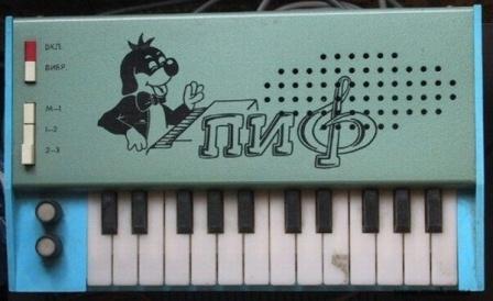 Пиф, детский клавишный инструмент, советская игрушка.