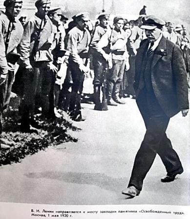 В.И. Ленин направляется к месту закладки памятника  (Освобожденный труд)  Москва, 1 мая 1920г.