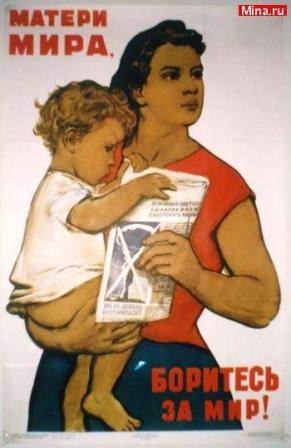 Матери мира - боритесь за мир.