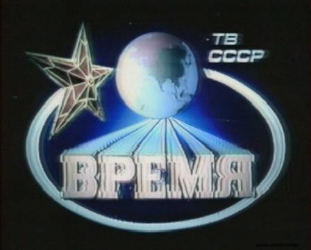 Телевидение СССР, заставка передачи Время.