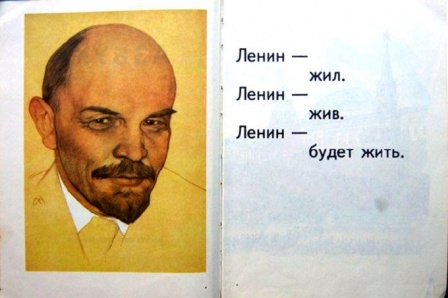 Скан. Ленин жил, Ленин жив. Ленин будет жить.