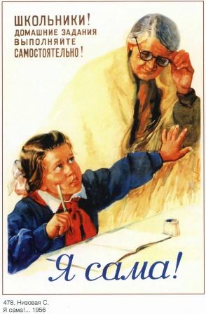Школьник, домашние задания выполняй самостоятельно! Советский плакат.