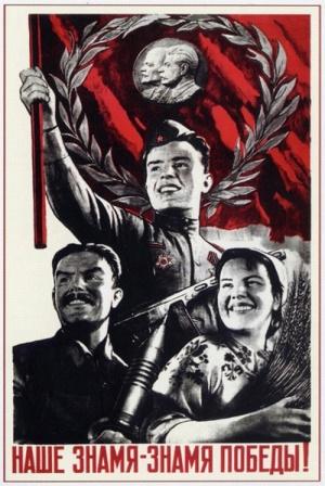 Наша знамя - знамя победы!