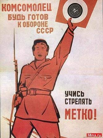 Комсомолец будь готов к обороне СССР. Учись стрелять метко!