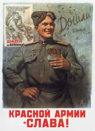 Красной армии слава! Дошли до Берлина!