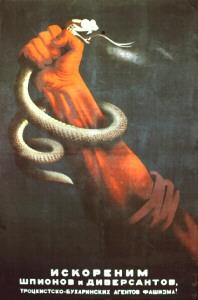 Плакат Искореним шпионов и диверсантов, троцкистско-бухаринских агентов фашизма.