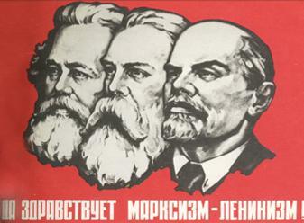 Да здравствует Марксизм-Ленинизм. Плакат СССР.