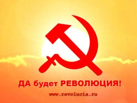 """Обои от Revolucia.ru """"Да будет революция"""""""